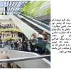 پاورپوینت تحلیل مجتمع تجاری و هایپرمارکت در برلین آلمان